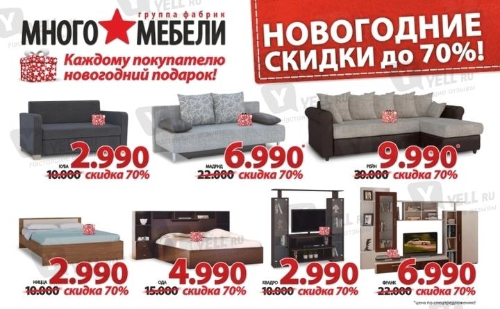 Много Мебели Каталог Диваны Цены В Москве