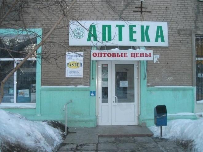Справочная аптек города самары